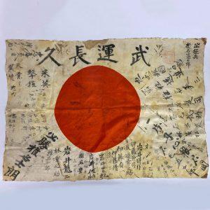 Bandera personal Hinomaru Yosegaki Japon WW2 segunda guerra mundial