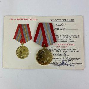 Medalla 60 aniversario Fuerzas Armadas Soviéticas