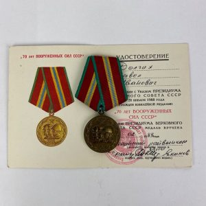 Medalla 70 aniversario Fuerzas Armadas Soviéticas
