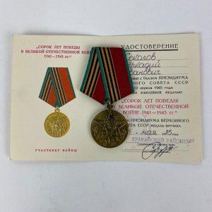 Medalla 40 aniversario Victoria Guerra Patriótica