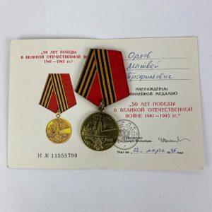 Medalla 50 aniversario Victoria Guerra Patriótica