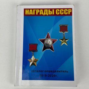 Catalogo de Medallas y Ordenes Soviéticas 2019-2020
