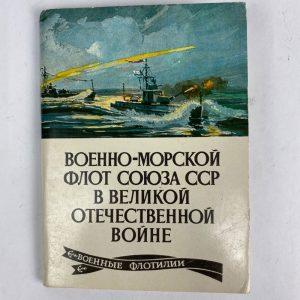 Tarjetas postales Soviéticas Flotillas Militares WW2