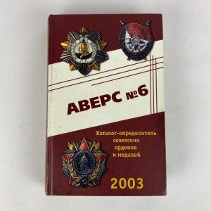 Libro AVERS Nº 6 Catálogo de Medallas Soviéticas
